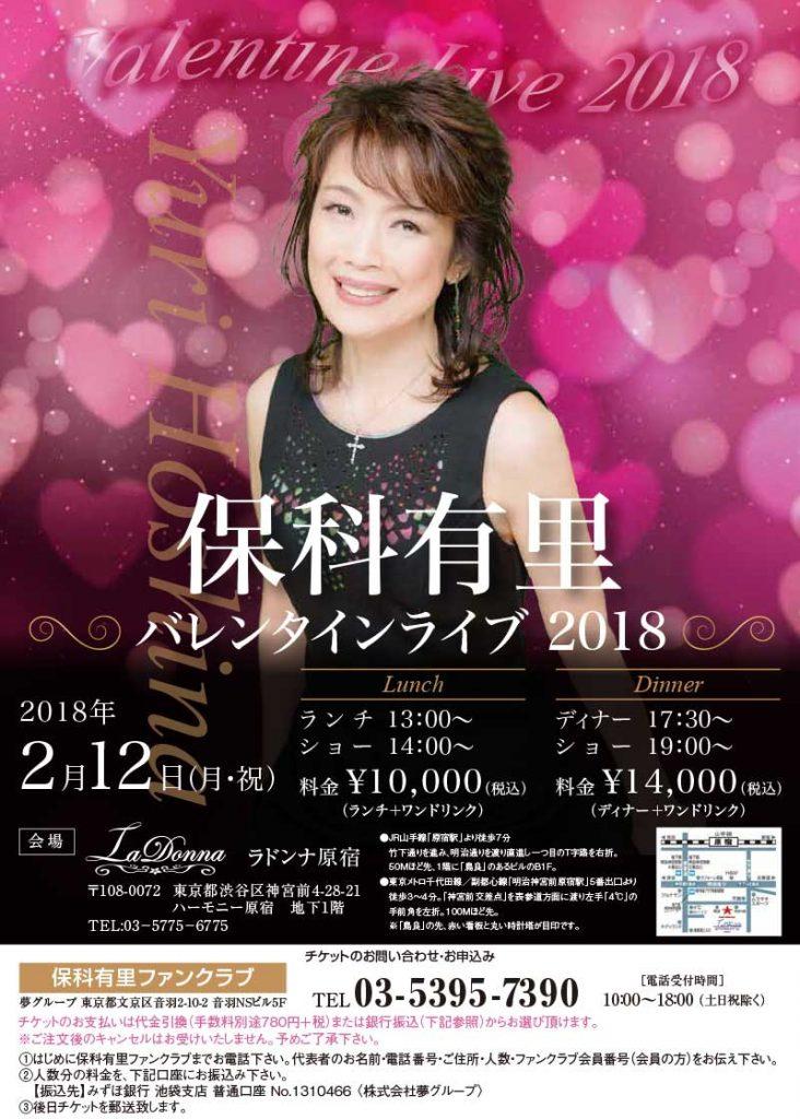 保科有里バレンタインライブ2018