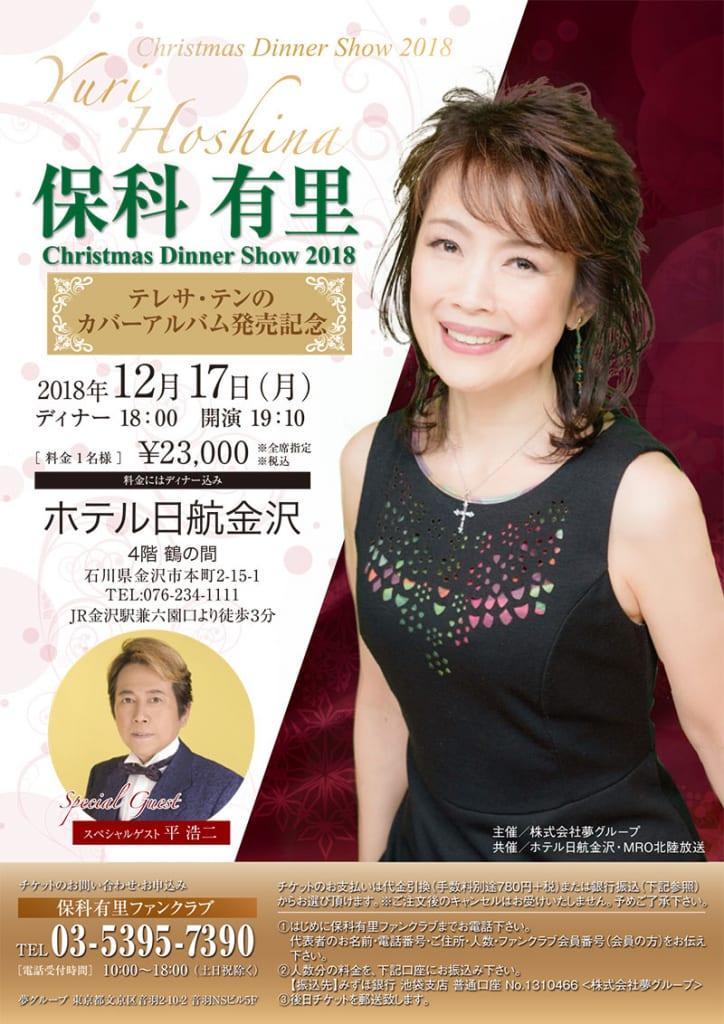 クリスマスライブ2018
