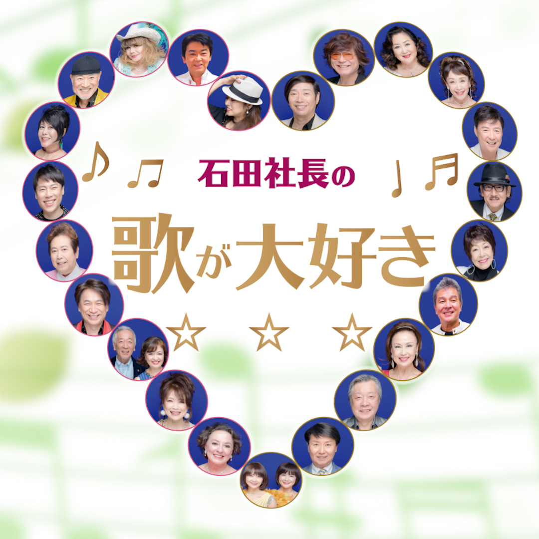 石田社長の歌が大好き